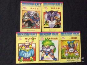 七龙珠《魔法师巴菲迪卷》5本合售(海南版)