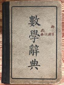 数学辞典 民国三十七年