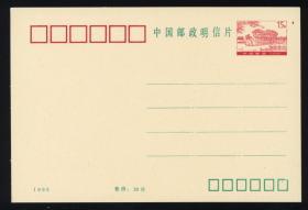 普通邮资明信片1993年15分颐和园石舫(终身保真,支持送评)