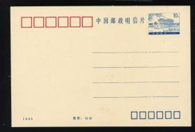 普通邮资明信片1993年10分颐和园石舫(终身保真,支持送评)