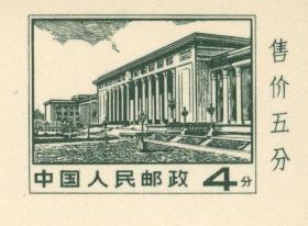 普通邮资明信片1981年4分人民大会堂(终身保真,支持送评)