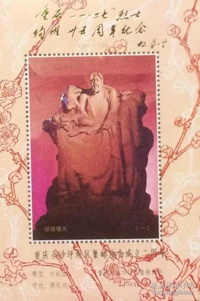 """重庆""""一一·二七""""殉难卅五周年纪念(重庆市沙坪坝区集邮协会成立二周年纪念张)"""