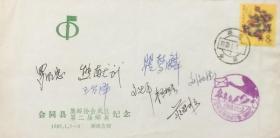 湖南省会同县集邮协会成立暨第二届邮展签名纪念封(盖有日戳和纪戳)