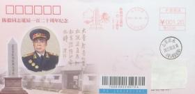 陈毅同志诞辰一百二十周年纪念封(盖有山东沂水大宗信函同名邮资机戳和沂蒙山根据地临戳,贴平信蓝条实寄)