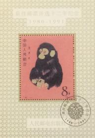 最佳邮票评选十二年纪念(1980-1991)【主图为T46庚申年猴,有齿孔,无斜线,人民邮电出版社发行】