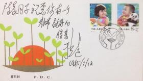 T92《儿童》附捐邮票首日封,上有著名经济学家于光远的赠言和签名。