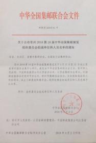 关于公布常州2018第18届中华全国集邮展览组织委员会组成单位和人员名单的通知