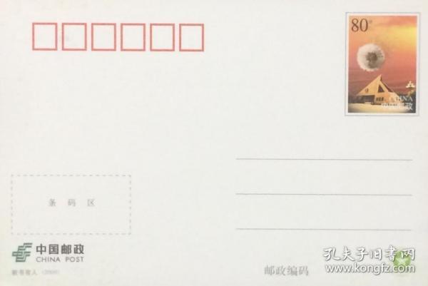 邮资图为教书育人的9·10感恩教师节邮资片
