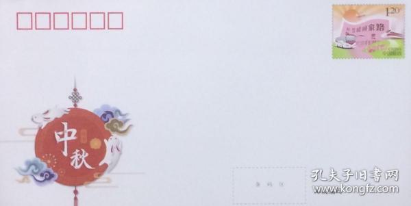 邮资图为温暖回家路的中秋节邮资封