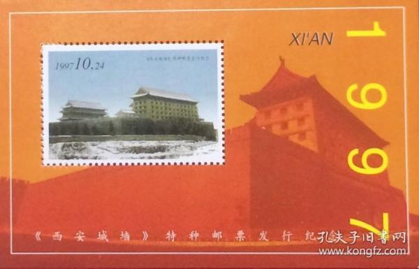 《西安城墙》特种邮票发行纪念纪念张
