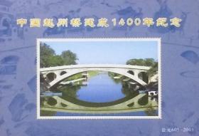 中国赵州桥建成1400年纪念张