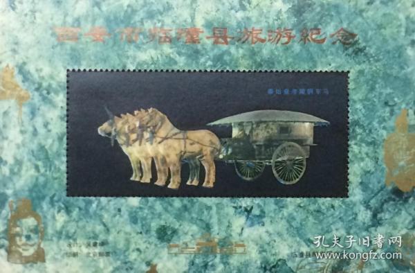 西安市临潼县旅游纪念纪念张