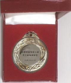 全国首届集邮文献及文献集邮展览(奖牌)