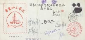 华东化工学院教工集邮协会成立纪念封(有马任全、胡辛人、乐锦祥、唐无忌、邵林等多人签名)