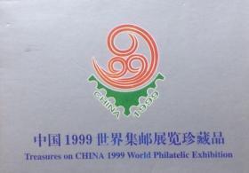中国1999世界集邮展览珍藏品(具体看图)