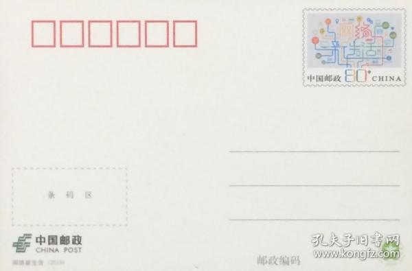 邮资图为网络新生活的9·10感恩教师节邮资片