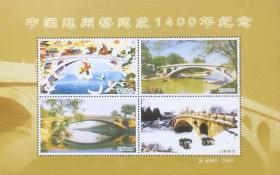 中国赵州桥建成1400年纪念张(神话传说、玉环半沉、长虹饮涧、古桥映雪)