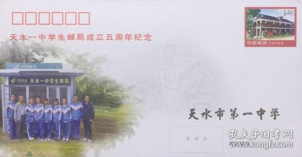 邮资图为遵义会议会址的天水市第一中学邮资封