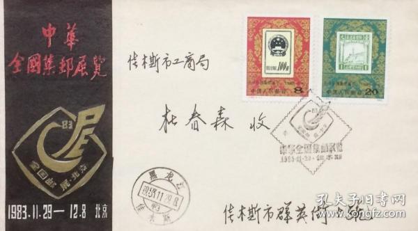1983年中华全国集邮展览实寄纪念封,贴J99套票,盖首日黑龙江佳木斯日戳和纪戳。