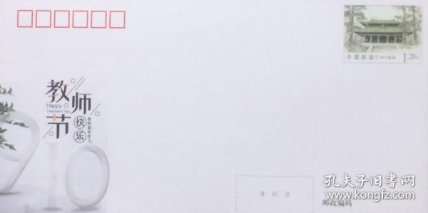 邮资图为孟庙的教师节快乐邮资封
