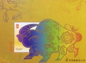 2009年福牛迎春纪念张,中国集邮总公司发行。