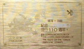 纪念大龙邮票在天津发行110周年信折,天津海关发行(含首日封、纪念张各一)