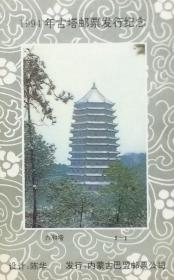 1994年古塔邮票发行纪念纪念张(全套5枚)