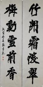 北京市书法家协会副主席     张书范    对联