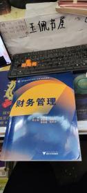 高职高专会计专业工学结合规划教材:财务管理