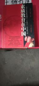 素质教育在中国
