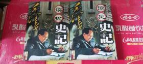 毛泽东读批史记(上下卷)