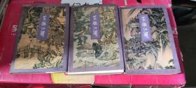 笑傲江湖1.2.3