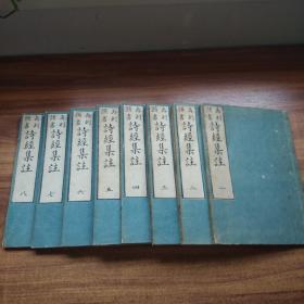 和刻本   再刻头书《诗经集註》8册全          是我国最早的一部诗歌总集         诗经集注          庆应元年(1865年)
