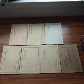 孔网稀见    日文原版书     日本金鸡学院丛刊   人物研究丛刊  《发行及取次图书目录》《中庸滴雨》《神道童问》《日本武道 宫本武藏》《坂本龙马》《贞观政要》等7册     1933年---1938年出版