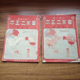 《实业之日本》第60卷2册(第一号,第二号)  大正2年(1913年)发行