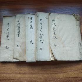 孔网唯一       手钞本《神代卷笔记 》《正信偈大意讲述》 《坊式四条》《七佛通戒闻书》 《真宗便览》5册全     总厚约6厘米     日本明治年间   佛经佛学   佛教类书籍