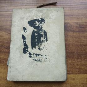 手钞本   老账本  《通帐 》  一册全   抄写本     皮纸      装订整齐   明治42年(1909年)    空白页13页