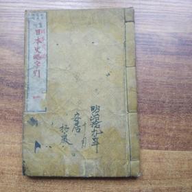 和刻本    线装古籍 《 日本史略字引》 5卷  一册全     1878年出版