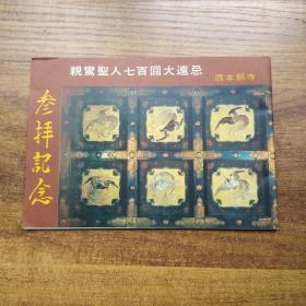 佛教类文化  《亲鸾圣人七百回大远忌》    西本院寺   参拜记  念   每页多幅写真老照片      佛经佛学类书籍