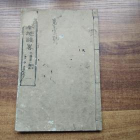 和刻本    线装古籍    日本原版小学校教学课本   清末和本 师范学校编辑《日本地誌略》卷一       明治12年(1879年)插图多