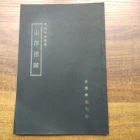 日文原版书        《山泽指归》 1册全       1936年出版     金鸡学院刊行