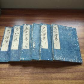 线装古籍    和刻本  《史记评林》存6册  大本厚册(总厚9厘米)