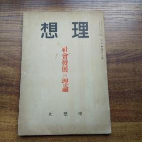 稀见    日本原版书籍   《理想》第56号     社会发展的理论    昭和10年(1935年)发行