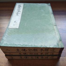 手钞本《选释本愿念佛集》存3册 (缺第一册)    总厚约6.5厘米     日本明治年间   佛经佛学   佛教类书籍