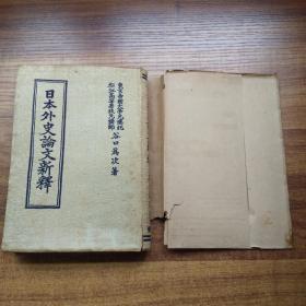 日文原版书籍 《日本外史论文新释》一册全   布面精装  原书衣     原文汉文  ,日语解释   昭和17年发行(1942年)