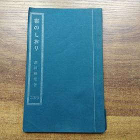日文原版书 《 书之***》一册全     二玄社     昭和39年(1964年 )发行
