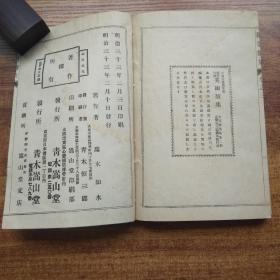 《鑑定秘诀   陶器类集》3册全   浪华 嵩山堂   明治33年(1900年)发行