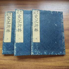 线装古籍    和刻本  《史记评林》存3册  大本厚册