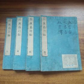 清中期 和刻本 《陆放翁诗钞》麟龍龟凤4册全  享和辛酉年(1801年) 大开本   无片假字