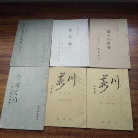 孔网稀见    日文原版书    《南洲翁遗训讲义》《莫妄想》《超人的世界》《川薪》等6册     1936年---1941年出版